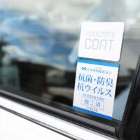タクシー全車種に「低濃度オゾン発生器」と「抗菌ナノゾーンコート施工」を実施